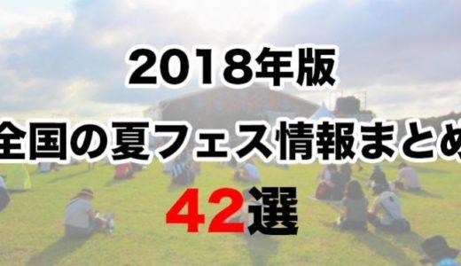 2018年の夏フェス情報まとめ!日本全国のフェスを知っておこう!
